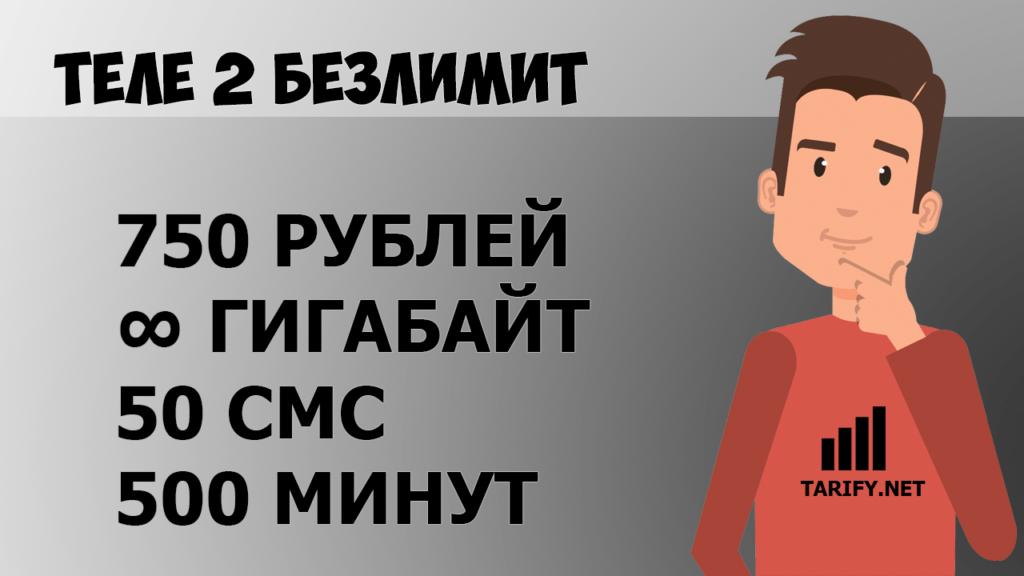 тариф теле 2 безлимит за 750 рублей