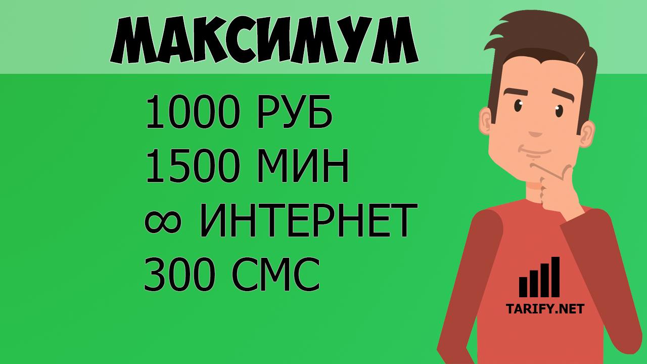 тариф мегафон максимум