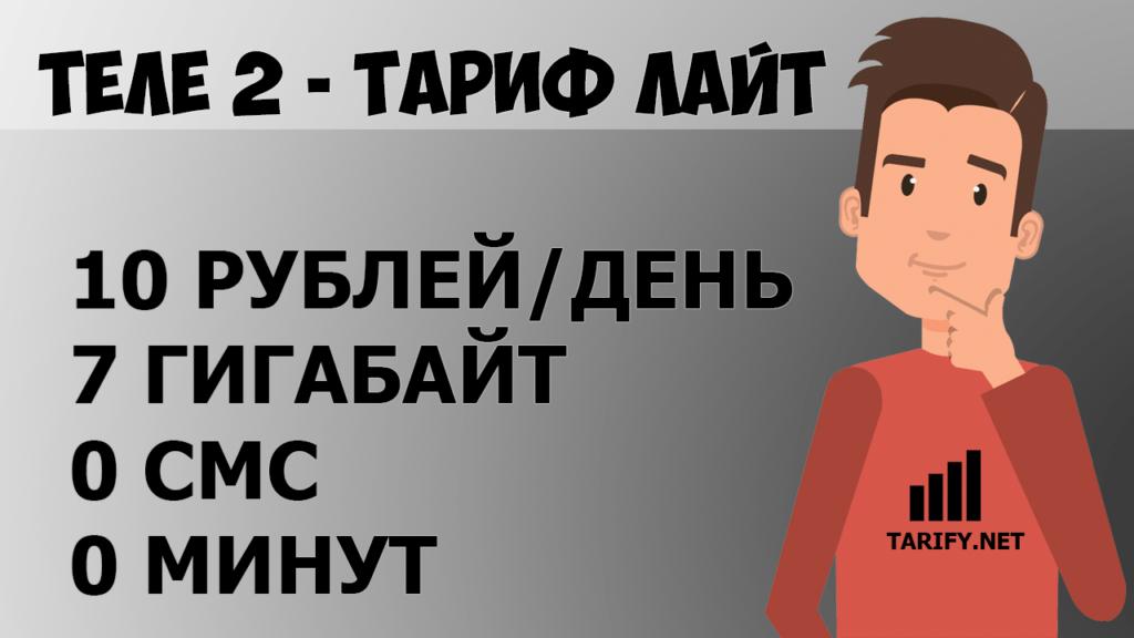 теле 2 лайт