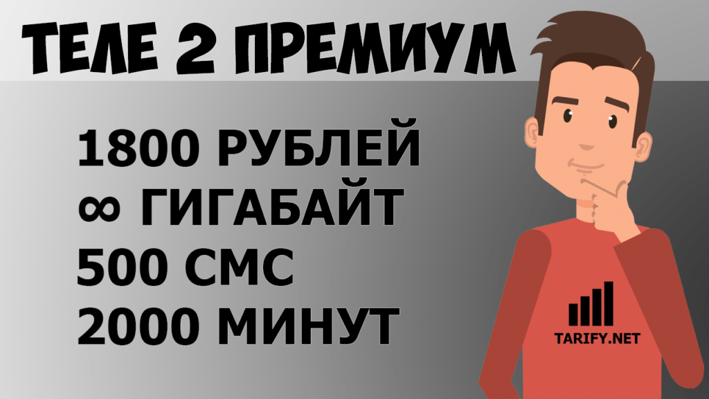 теле 2 тариф премиум