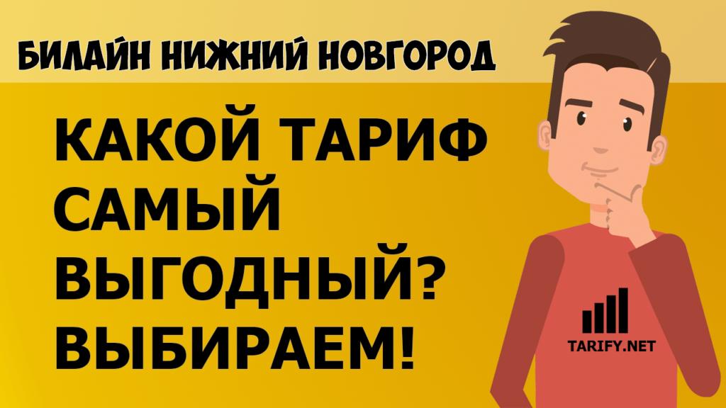 тарифы для Нижнего Новгорода от Билайн