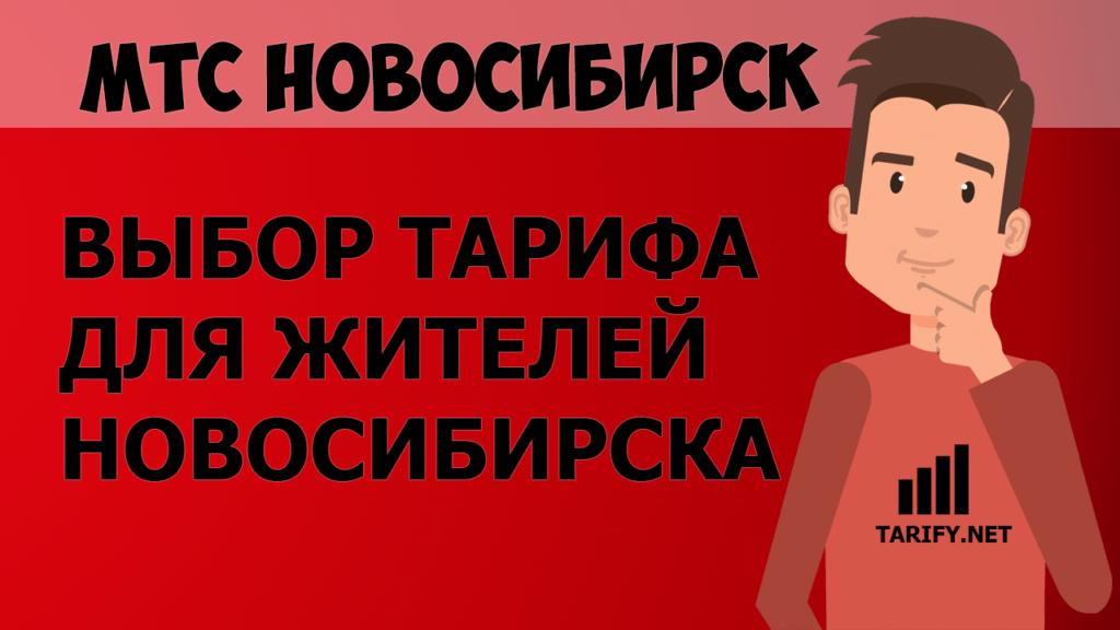 МТС Новосибирск все тарифные планы оператора