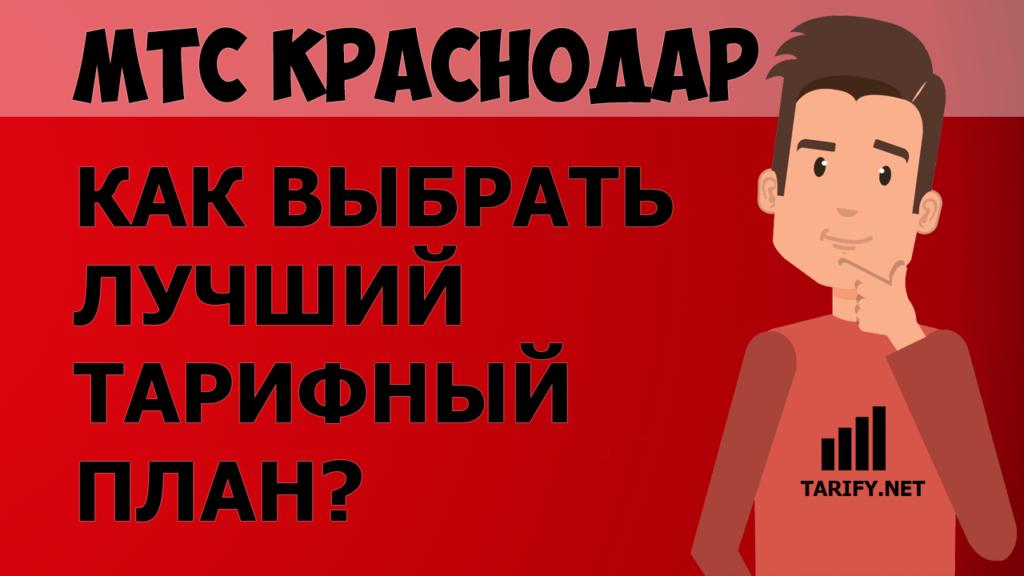 тарифы Краснодар мтс