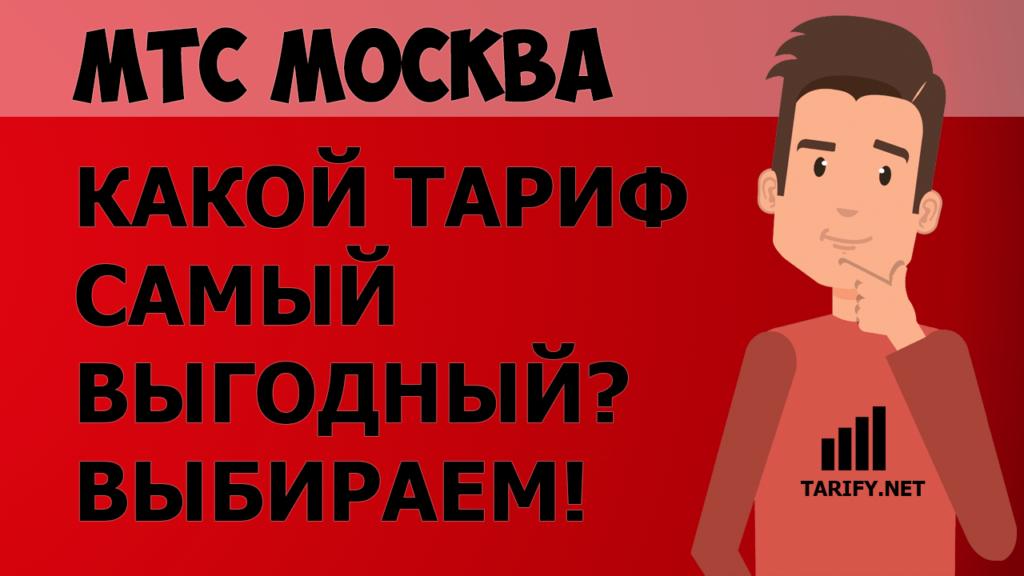 какой тариф мтс в москве - самый выгодный?