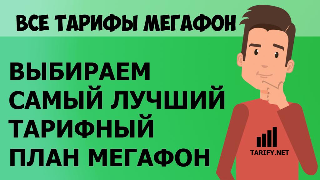 мегафон все тарифы оператора