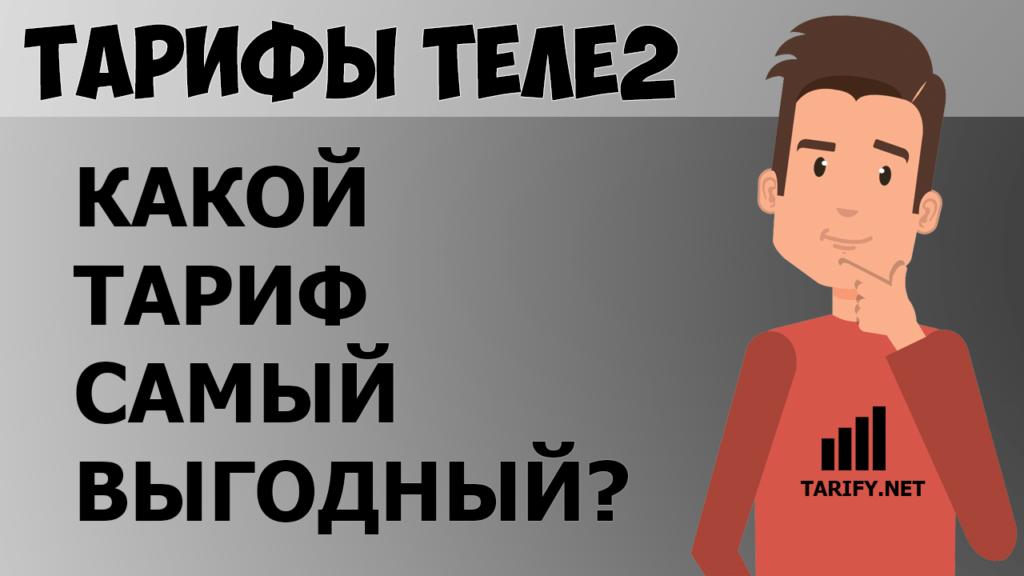 все тарифы tele 2 россия