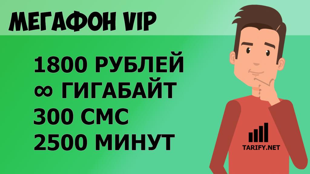 тариф мегафон VIP