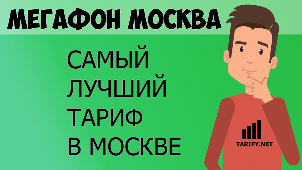 все тарифы от оператора мегафон в москве и области