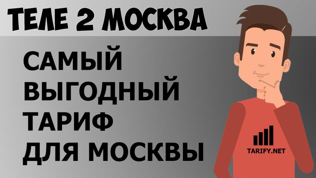 теле 2 москва